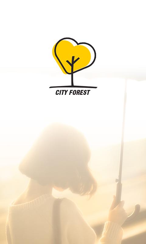 城市森林截图1