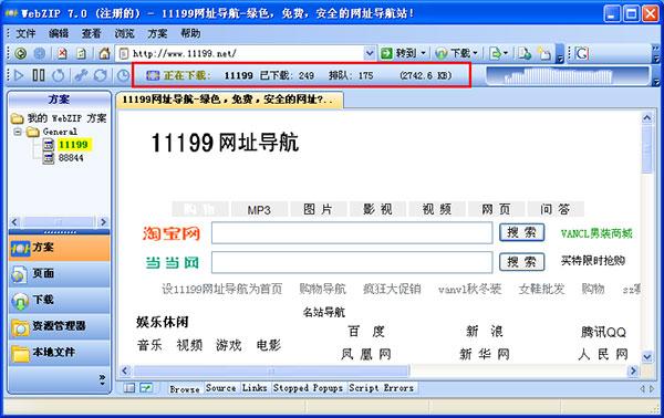 WebZip截图1