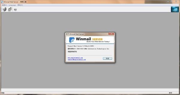 邮件服务器软件截图1