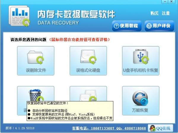 内存卡数据恢复软件截图1