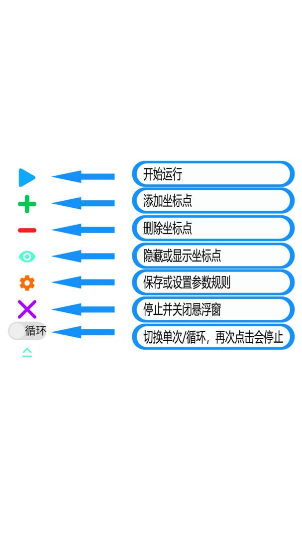 屏幕自动点击器截图2