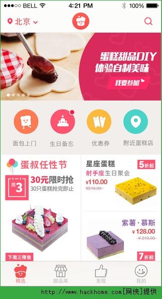 蛋糕叔叔代金券怎么用?蛋糕叔叔app使用方法介绍[图]图片1