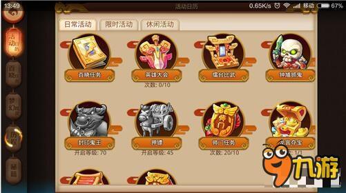 <a id='link_pop' class='keyword-tag' href='http://www.9game.cn/mhxywsb/'>梦幻西游无双版</a>英雄大会攻略 英雄大会怎么玩