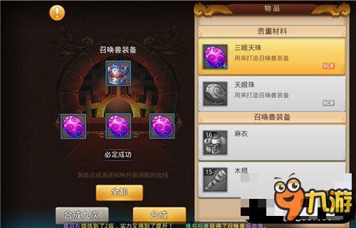 梦幻西游无双版召唤兽装备怎么合成 召唤兽装备合成攻略
