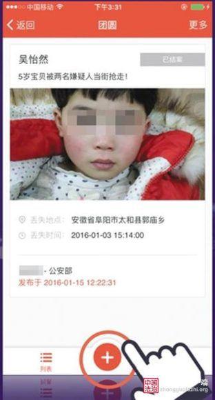 专用手机APP 寻找失踪儿童