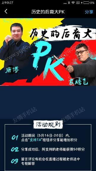 花椒直播袁腾飞PK唐博怎么看?花椒直播历史的后裔大PK支持方法[多图]图片2