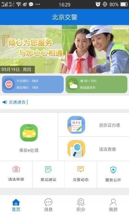 """""""北京交警""""App测试版上线 可在线办进京证"""