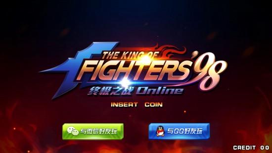 《拳皇98终极之战OL》评测  儿时回忆