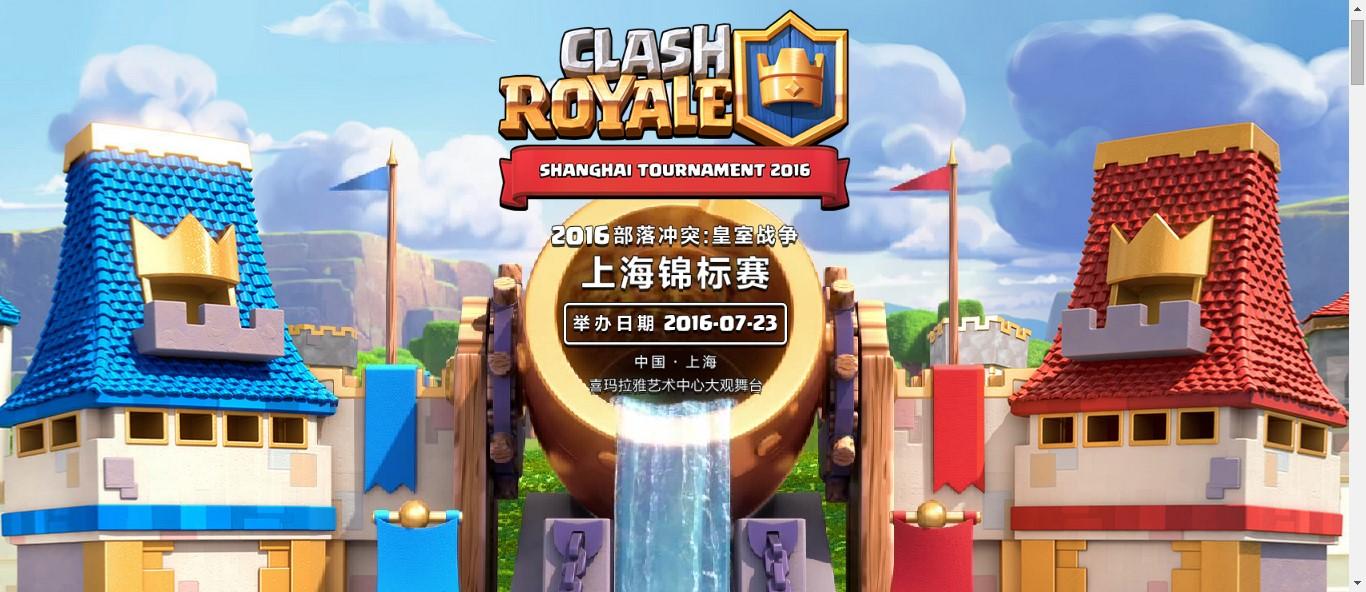 《皇室战争》上海锦标赛线上选拨今日开启