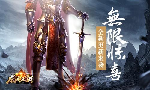 全新版本更新《龙纹三国》三周年庆典开启
