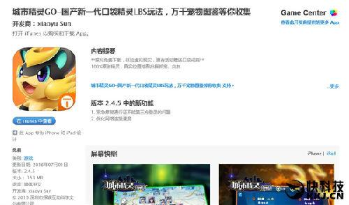 火速!《精灵宝可梦GO》遭山寨:国内翻版已出