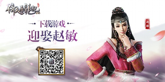 《倚天屠龙记》手游公测推出结婚系统