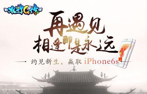 《水浒Q传》手游今日iOS* 将打造同名国漫