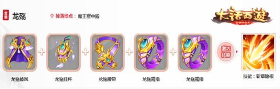 《大话西游》手游资料片新版本今日正式上线