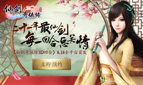 《仙剑3D回合》8月18日全平台*预约开启