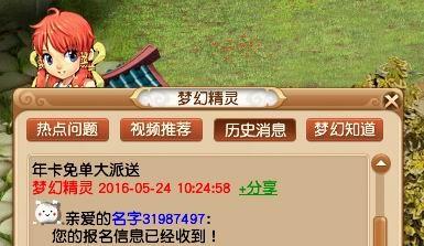 《梦幻西游》电脑版新资料片新服上线