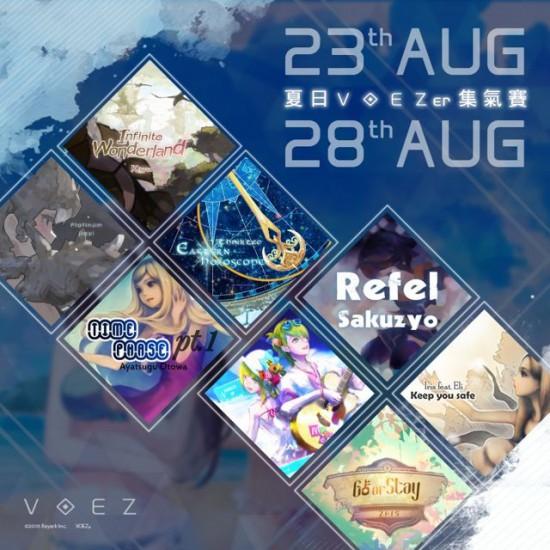 《VOEZ》将展开一系列夏日海洋庆典!