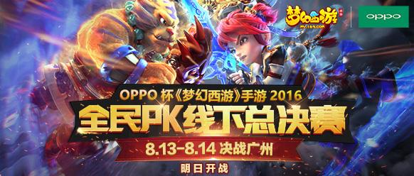 《梦幻西游》2016全民PK赛总决赛明日开战