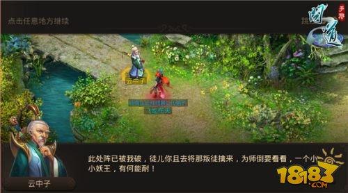 欲渡无舟 《问道》手游剧情篇(七)