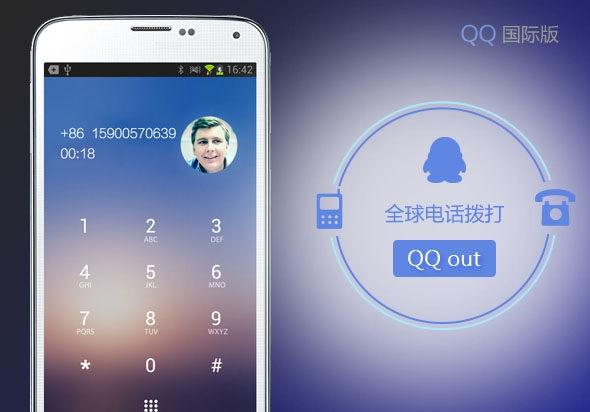 QQ国际版5.0.10安卓版