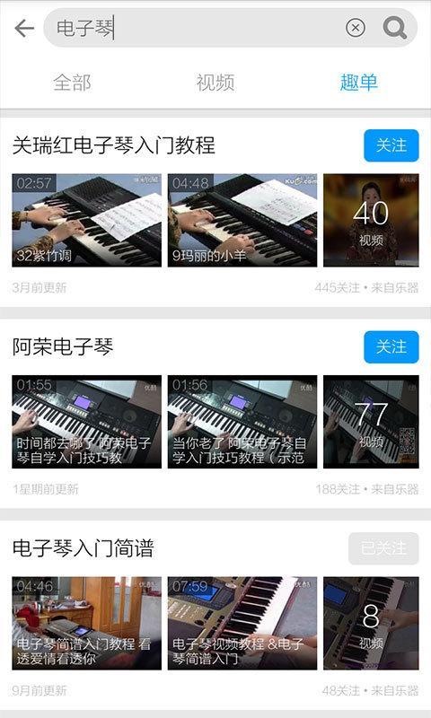 电子琴入门教程视频截图4