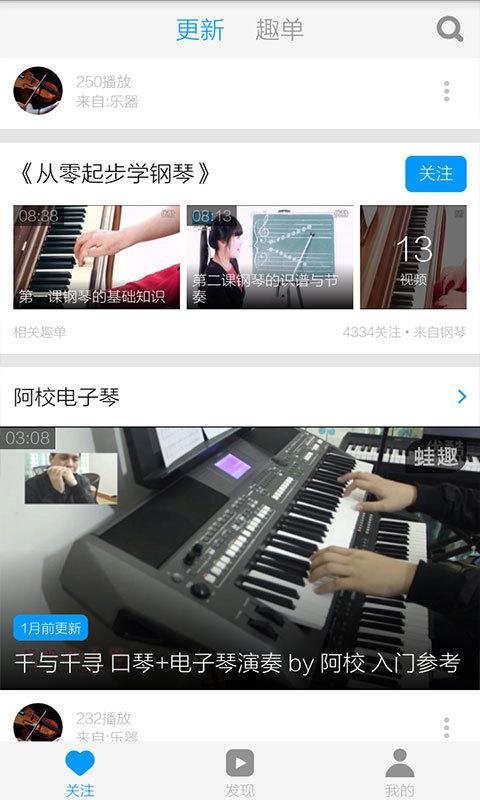 电子琴入门教程视频截图2
