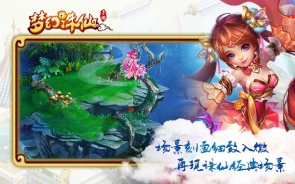《梦幻诛仙》邀你共享视觉盛宴,绝美画面大曝光!