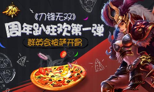 《刀锋无双》周年趴狂欢*弹  群英会披萨开胃