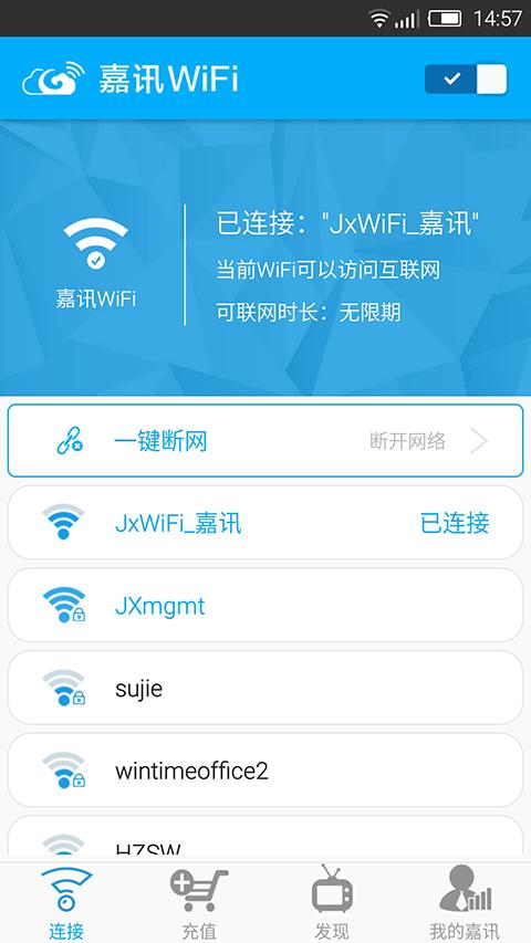 嘉讯WiFi截图1