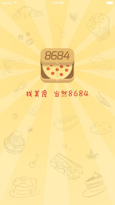 8684外卖截图1