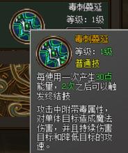 天神传魔弓技能选择搭配浅谈3