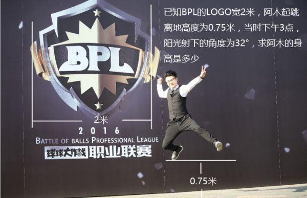 《球球大作战》BPL现场瞬间: 论球宝的力量