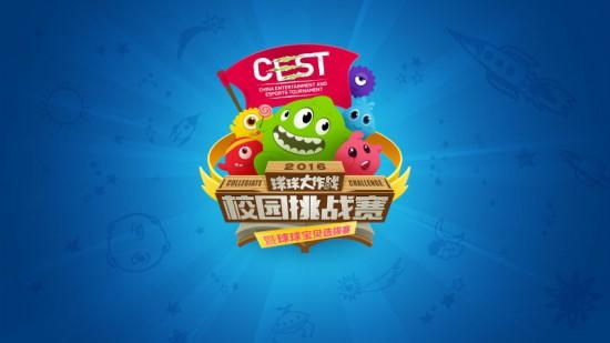 《球球大作战》 正式列入CEST*移动电竞项目