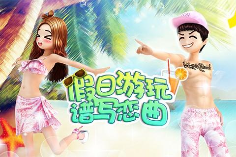 《恋舞OL》蓝尾鱼套装 假日色彩穿出来!