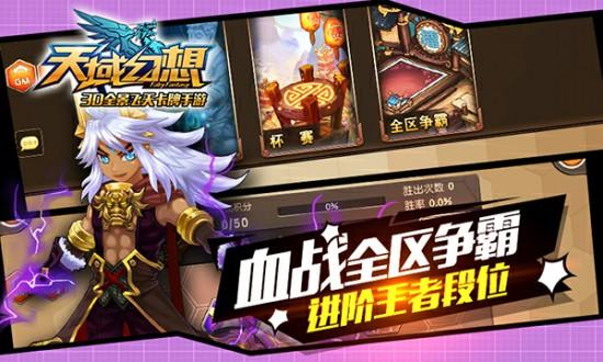 为王者而战 《天域幻想》新版全区争霸火热开赛
