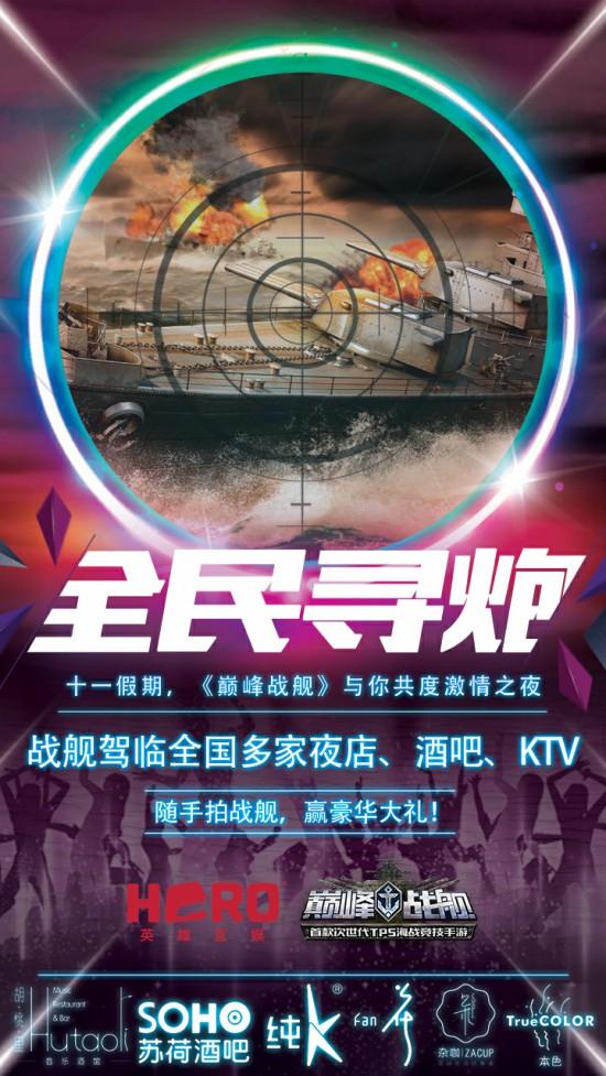 """夜色中的激情对决 《巅峰战舰》十一""""全城寻炮""""活动即将开启"""