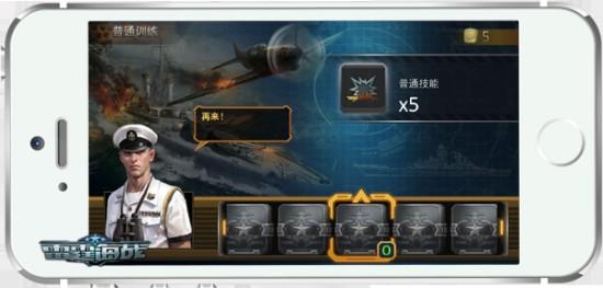 《雷霆海战》新手成长史,快速成为老舰长