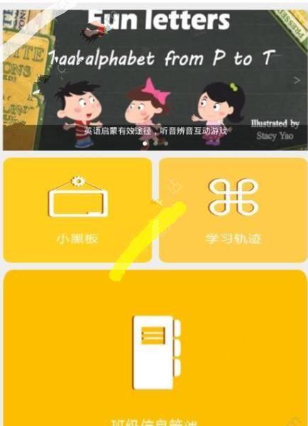 京版云app怎么使用?京版云教育平台使用教程[多图]图片2