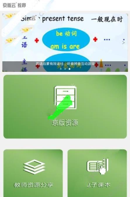 京版云app怎么使用?京版云教育平台使用教程[多图]图片1