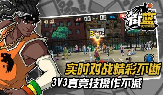 3V3篮球真竞技手游 《街篮》11.2不删档测试开启!