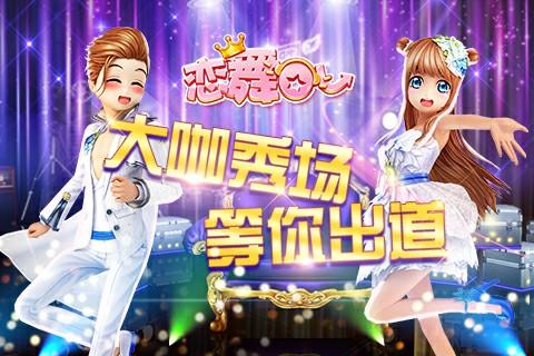 《恋舞OL》清新小白裙 给你温柔女神范儿!