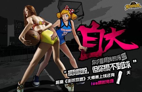 《街球联盟》明日iOS限免 狂送百双AJ篮球鞋