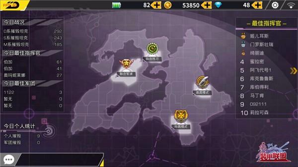 为胜利而战 《装甲联盟》新玩法版图战内容首曝