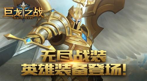 《巨龙之战》无尽战装 英雄装备登场!