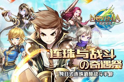 纯日式连珠RPG《诺文尼亚》今日开测 洛天依邀你并肩作战