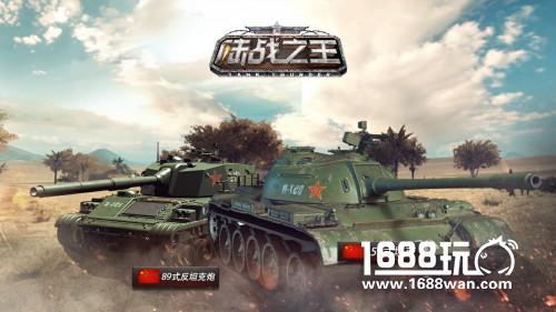《陆战之王》国产坦克59式震撼登场!