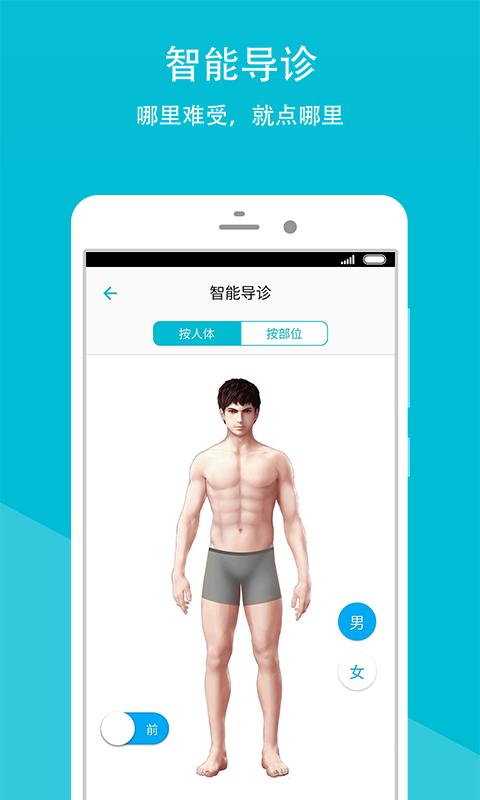 遂宁市中心医院app截图4