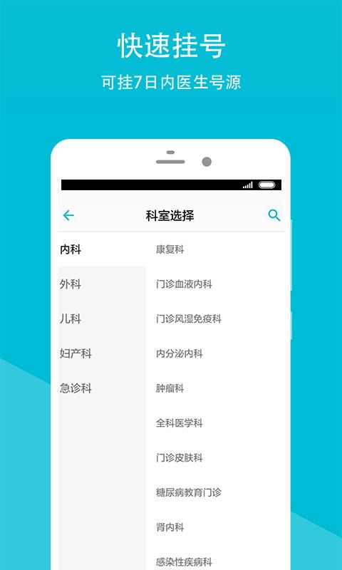 遂宁市中心医院app截图2