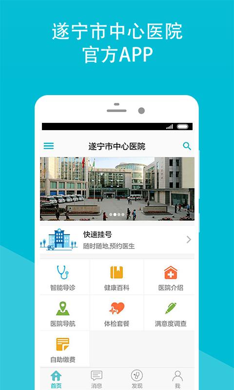 遂宁市中心医院app截图1
