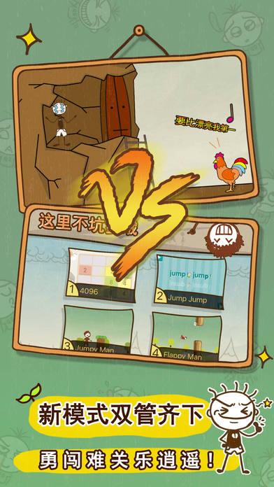 史上最坑爹的游戏3电脑版截图2